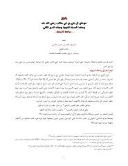 ينبع موطن آل علي بن أبي طالب.pdf