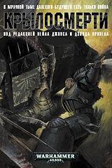 Сборник рассказов Крыло смерти.fb2