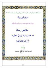 ملخص رسالة ما خالف فيه أزرق الطيبة أزرق الشاطبية.pdf