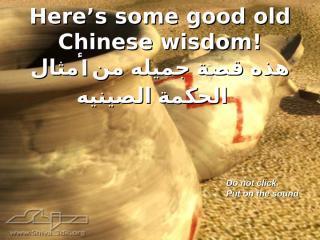 قصة صينية.pps