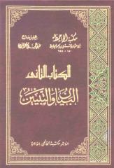 عبد السلام محمد هارون - كتاب البيان والتبيين للجاحظ.pdf