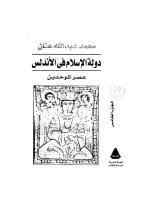 إلاسلام في الأندلس عصر الموحدين.pdf