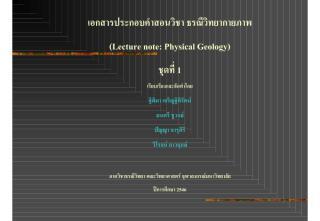 physical geology 1.pdf