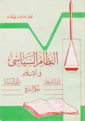 النظام السياسي في الإسلام - المحامي أحمد حسين يعقوب.pdf