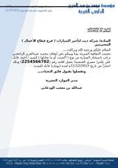خطاب استئجار سيارة من شركة احمد عادل علي عامر.docx