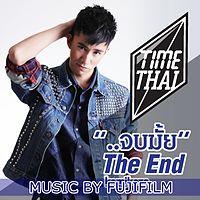timethai (ธามไท) - ..จบมั้ย (the end) (ชัด100%+รูป).mp3