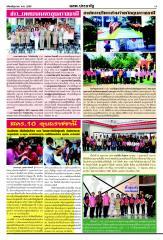 หนังสือพิมพ์ประชารัฐ เดือน มิถุนายน 2559หน้า 15-16.pdf
