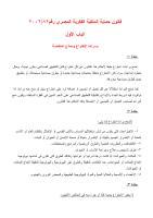 قانون حماية الملكية الفكرية المصري.pdf